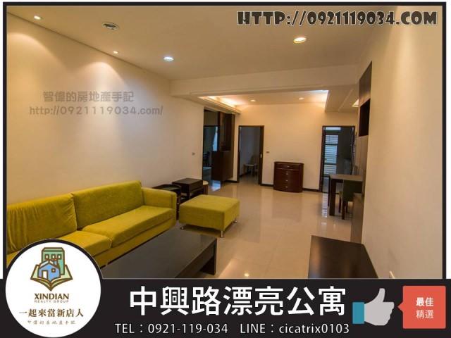 (Sold out)公寓物件推薦-中興路漂亮公寓