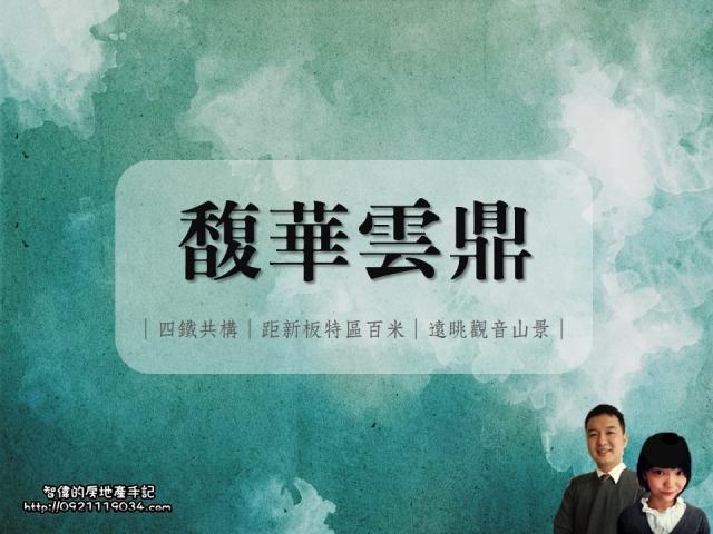 板橋指標建案-馥華雲鼎
