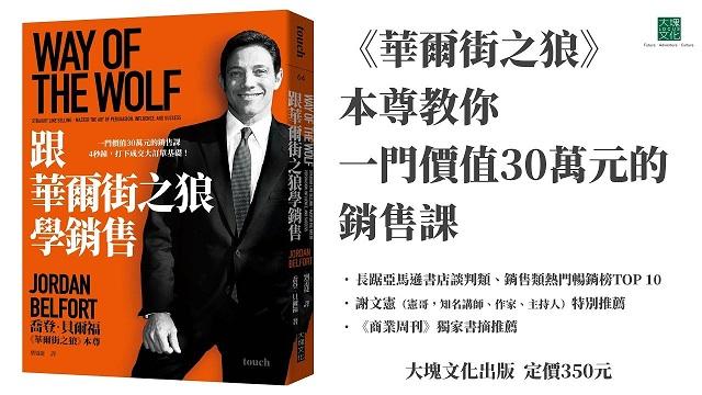 讀書心得-『跟華爾街之狼學銷售』