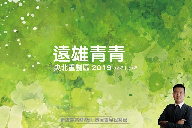 新店指標建案-遠雄青青