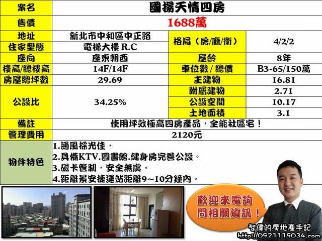 (Rent out)電梯物件推薦-國揚天情四房 [中和]