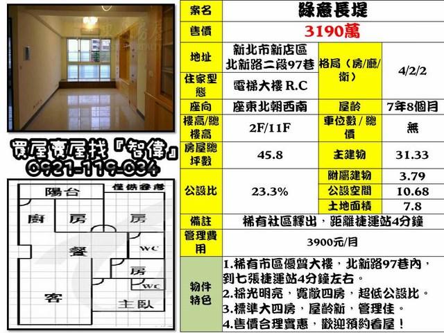 (Sold out)電梯物件推薦-綠意長堤