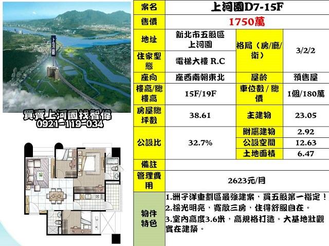 電梯物件推薦-上河園 D7-15F [五股]
