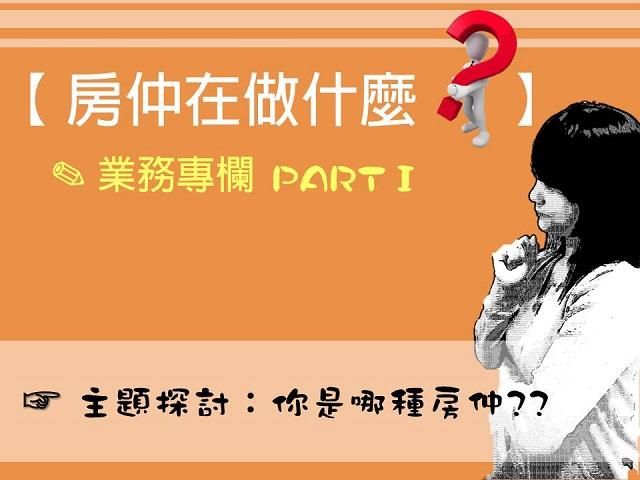 房仲在做什麼(1) – 你是哪種房仲?