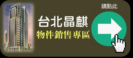 台北晶麒 (複製)