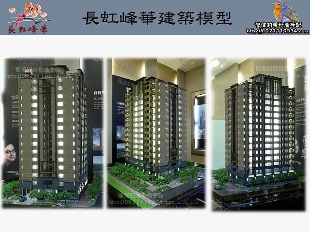 長虹峰華模型