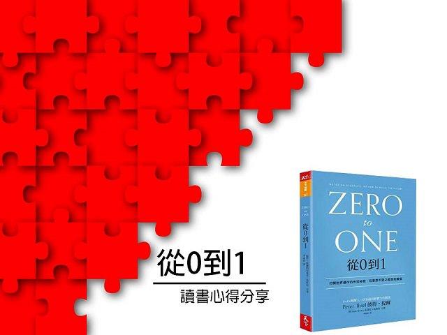 讀書心得-『ZERO to ONE 從0到1』