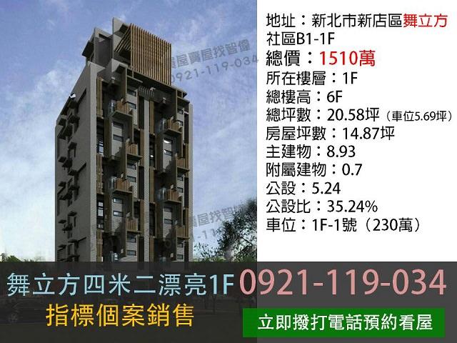 (停止換約買賣)電梯物件推薦-舞立方四米二漂亮1F