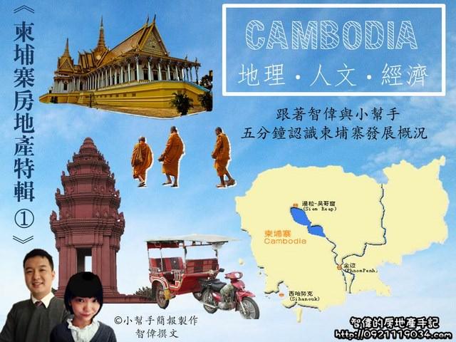 【柬埔寨房地產特輯 ① 】地理‧人文‧經濟篇
