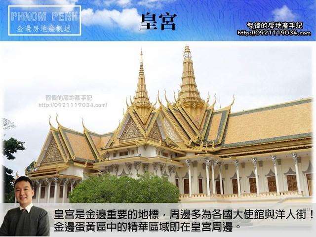 柬埔寨房地產概述簡報1 (複製)