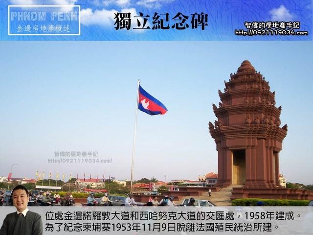 柬埔寨房地產概述簡報4 (複製)
