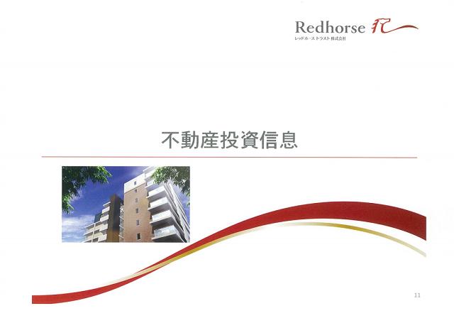 【札幌房地產特輯 ②】房地產投資訊息