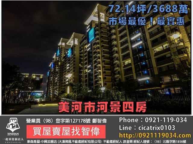 (Sold out)電梯物件推薦-美河市河景四房