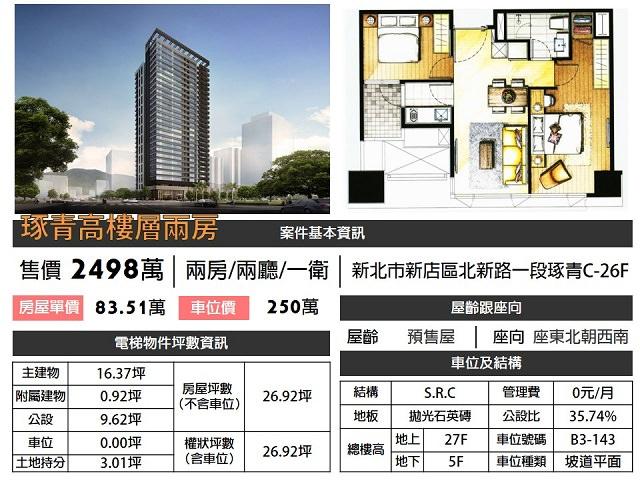 電梯物件推薦-專約!琢青高樓層兩房