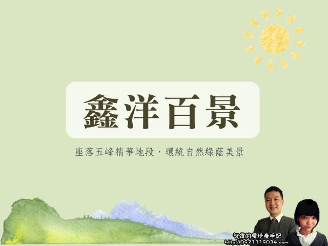 新店指標建案-鑫洋百景